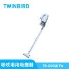 日本TWINBIRD 兩用吸塵器 強力吸吹 TB-G005DTW 200W龍捲風大吸力 手把可拆 附加隙縫吸頭