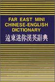 (二手書)遠東迷你漢英辭典