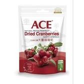 宜果~ACE北美紅鑽大蔓越莓乾180公克/包~特惠中~買1送1~