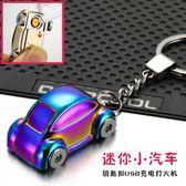 usb打火機充電 防風超薄電子點煙器男刻字個性創意小汽車鑰匙扣潮