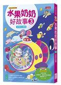 水果奶奶好故事3:琳琳的生氣帽(附50分鐘精彩水果冰淇淋影片DVD)