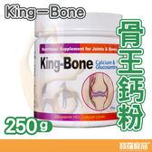 King-Bone骨王鈣粉 250g【寶羅寵品】