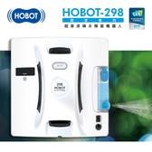 【HOBOT 玻妞】玻妞擦玻璃機器人( HOBOT298) 獨家送清潔液