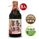 【豆油伯】春源純釀黑豆醬油500ml*8入組