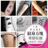 『C款貼模區』【SGS檢驗合格+影片教學】紋身果膠半永久紋身刺青果膠紋身21-40款【IKC001】
