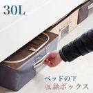 收納箱 日式床底牛津布收納箱(30L) 床下 開學 收納【BOA301】收納女王