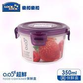 【樂扣樂扣】O.O5系列保鮮盒/圓形350ML(魅力紫)