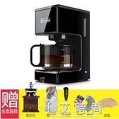 咖啡機家商用小型全半自動手動美式滴漏迷你煮咖啡茶壺一體 小艾時尚