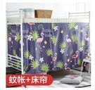 大學生蚊帳1.2米宿舍單人床防蚊0.9m上下鋪床幔遮光簾 蚊帳一體式貝芙莉