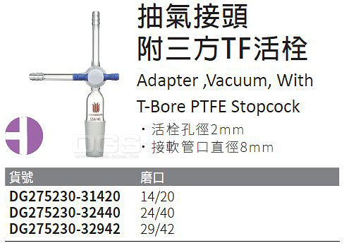 抽氣接頭  附三方TF活栓 Adapter ,Vacuum, With T-Bore PTFE Stopcock