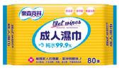 (二包特價) 奈森克林成人護膚濕巾80抽/包   *維康