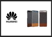 *全館免運*HUAWEI 華為 P10 Plus 原廠真皮混搭保護殼 (盒裝)
