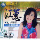 江蕙V.S.洪榮宏 台語情歌對唱 5CD...