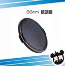 黑熊數位 專業級專用 快扣式鏡頭蓋 86mm 適用 鏡頭保護蓋