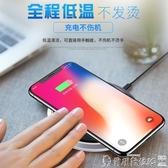 無線充電器 iPhoneXs無線充電器蘋果8Plus手機快充11pro max安卓通用底座 爾碩 雙11