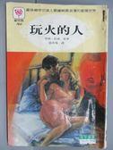 【書寶二手書T9/言情小說_LRT】玩火的人_雪莉拉森