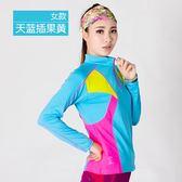 女韓國炫色防曬排汗衣長袖春夏秋季透氣戶外登山徒步
