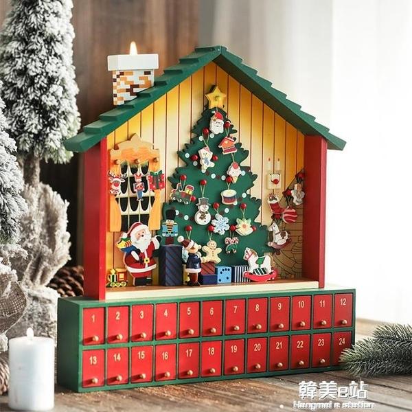 聖誕裝飾品木質小聖誕樹桌面擺件倒計時日歷糖果盒兒童聖誕節禮物 韓美e站