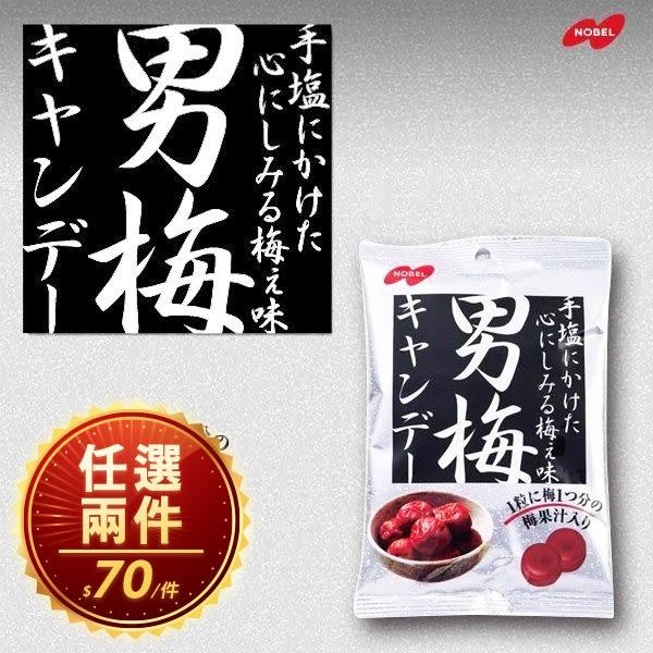 諾貝爾 NOBEL 男梅梅汁糖 80g