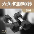 《家用級再進化》包膠高質感六角啞鈴6KG(兩支入)/整體啞鈴/重量啞鈴/重量訓練