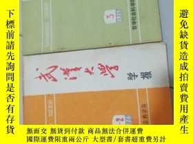 二手書博民逛書店罕見武漢大學學報1975(1 2.3)兩本哲學社會科學版Y188614
