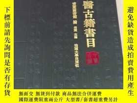 二手書博民逛書店罕見中醫古籍書目Y193048 重慶市圖書館編 汕頭大學出版社