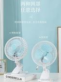 【快出】電風扇迷你搖頭小風扇靜音小型學生宿舍床上用床頭臺式夾扇插電