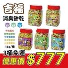 【3桶免運組】*KING*吉福義大利-消臭餅乾 多種口味可選擇 1公斤/罐