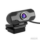 網路攝像頭 高清1080p電腦攝像頭 網路直播視頻聊天會議免驅usb攝像頭webcam