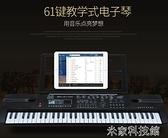 電子琴 多功能電子琴男女孩兒童初學者61鍵鋼琴家用寶寶3-6-12歲音樂玩具 米家WJ