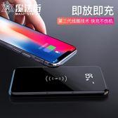 行動電源 iPhoneX無線充電寶三星S9 通用移動電源快充 魔法街