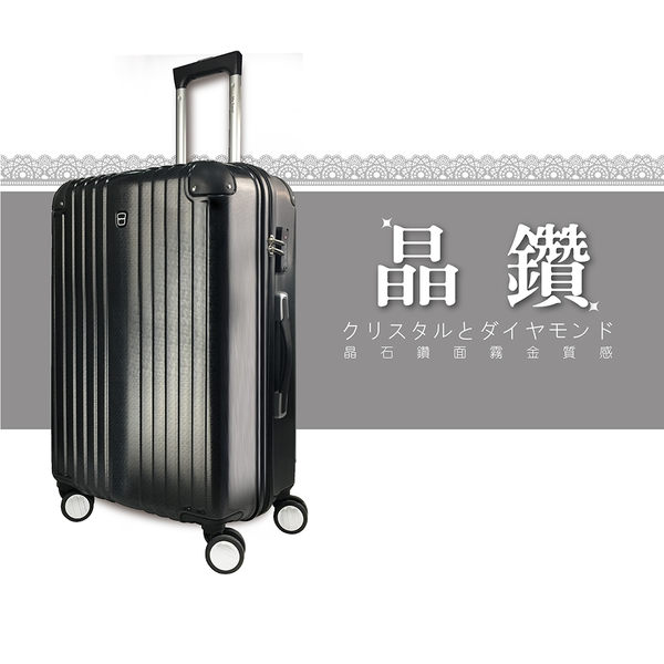 【MyTravel】 晶鑽 24吋 亮面黑白紋路 行李箱/旅行箱/拉桿箱 黑色 jz24