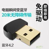 藍芽適配器4.2筆記本台式機電腦音頻發射耳機音箱無線接收USB免驅 新年鉅惠