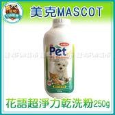 *~寵物FUN城市~*《MASCOT美克》花語超淨力乾洗粉250g/罐 (香水合成,寵物用除臭,貓砂除臭)