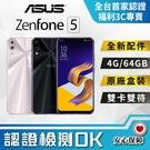 【創宇│福利品】8成新上 B級 ASUS ZENFONE 5 4G/64G 優質機況 雙卡雙待手機 (ZE620KL)