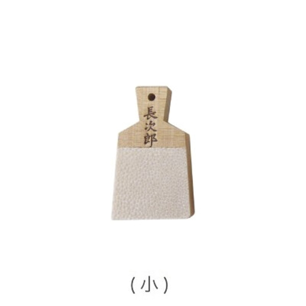 【日本製】【霜山】長次郎 珍珠魚皮製 蔬果磨泥板 小(一組:10個) SD-13612 - 霜山
