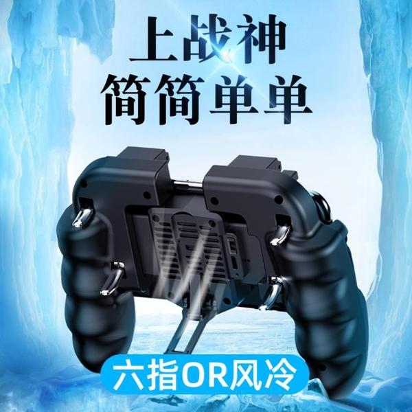 吃雞神器遊戲手柄六指四鍵使命召喚輔助手柄高端手遊散熱自動壓搶戰場物理和平外設