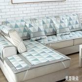 沙發墊夏季涼席冰絲藤席涼墊子簡約現代組合定做能沙發套 zh5862 【美好時光】