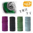 【2016年新款】Wind x-treme 美麗諾保暖多功能頭巾 (素面款) / 城市綠洲 (保暖佳、羊毛、西班牙)