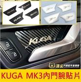 FORD福特【KUGA MK3內門腕貼片】2020-2021年KUGA專用 內門把卡夢飾板