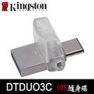 【免運費-有量有價】Kingston 金士頓 DTDUO3C/64GB USB3.1 OTG 隨身碟 / TYPE-A&C兩用 DTDUO3C/64G