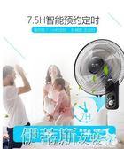 壁扇掛壁式電風扇家用遙控靜音餐廳18寸工業搖頭宿舍墻壁扇igo220v 伊蒂斯女裝