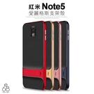輕薄 MIUI 紅米Note5 5.99吋 手機殼 矽膠保護套 碳纖維 卡夢 格紋 防摔 支架 方便 保護殼