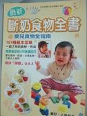 【書寶二手書T1/保健_XDX】最新斷奶食物全書_上田玲子