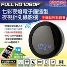 WIFI點對點 1080P 七彩小夜燈圓形電子鐘造型無線網路夜視微型針孔攝影機 影音記錄器@桃保