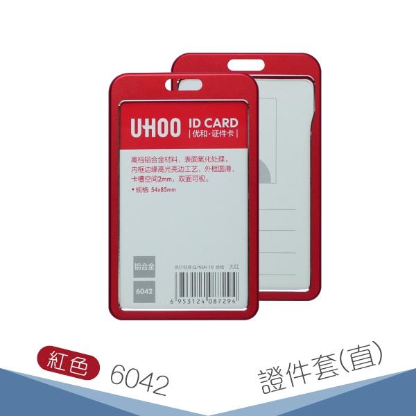 【不含鍊條】UHOO 6042 鋁合金證件卡套(紅) 卡夾 掛繩 識別證套 悠遊卡套 員工證 證件掛帶