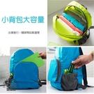 折疊後背包 折疊雙肩包 雙肩背包 韓版 行李背包 收納包 旅行包 輕薄防水 大容量 4色可選