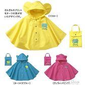 雨衣兒童雨衣女童1小學生雨具3連體4寶寶雨衣男小童2幼兒園6卡通7歲color shop