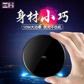 紫米無線充電器快充適用蘋果iphonex8P/8plus三星小米手機雙11限時八五折搶先購