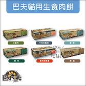 (冷凍2000免運)BIG DOG 〔BARF巴夫,貓用冷凍生食肉餅,1.38kg〕